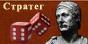 СТРАТЕГ Сайт о военной истории и варгейме