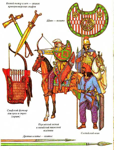 Персы 4 в. до н.э.