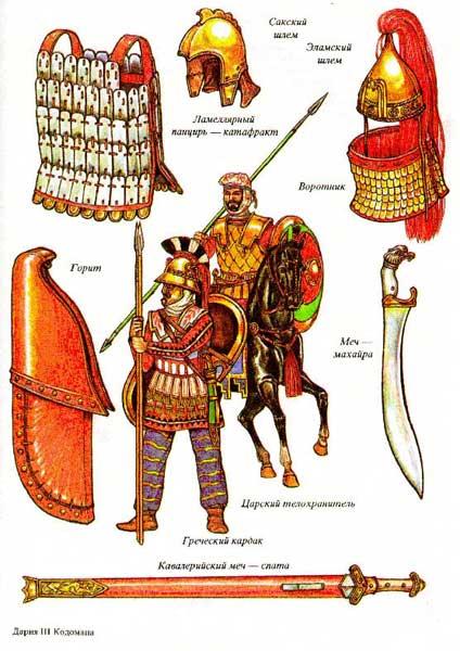 Персы середины 4 в. до н.э.