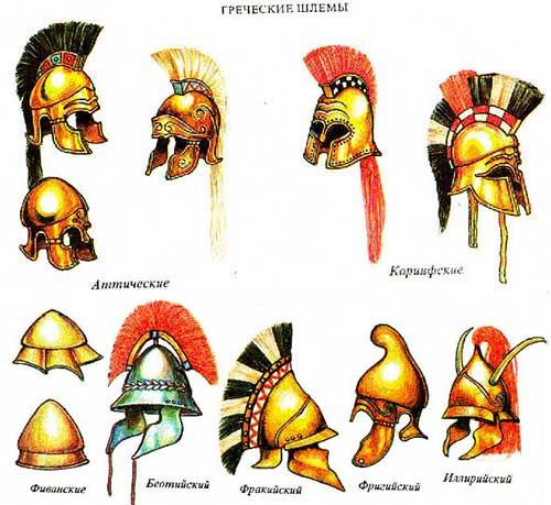 Греческие шлемы гоплитов