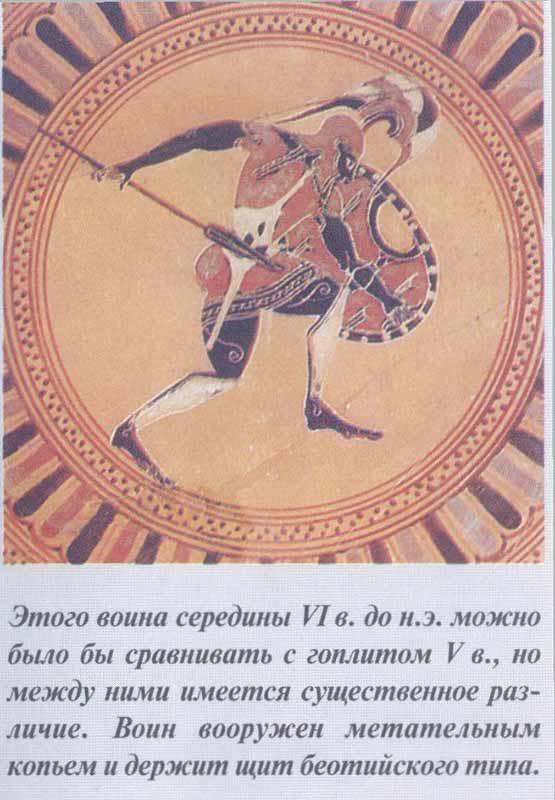 Гоплит 6 в. до н.э. с беотийским щитом.