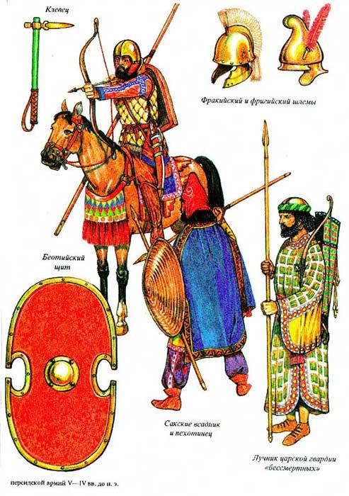 Персидские воины 5-4 в. до н.э.