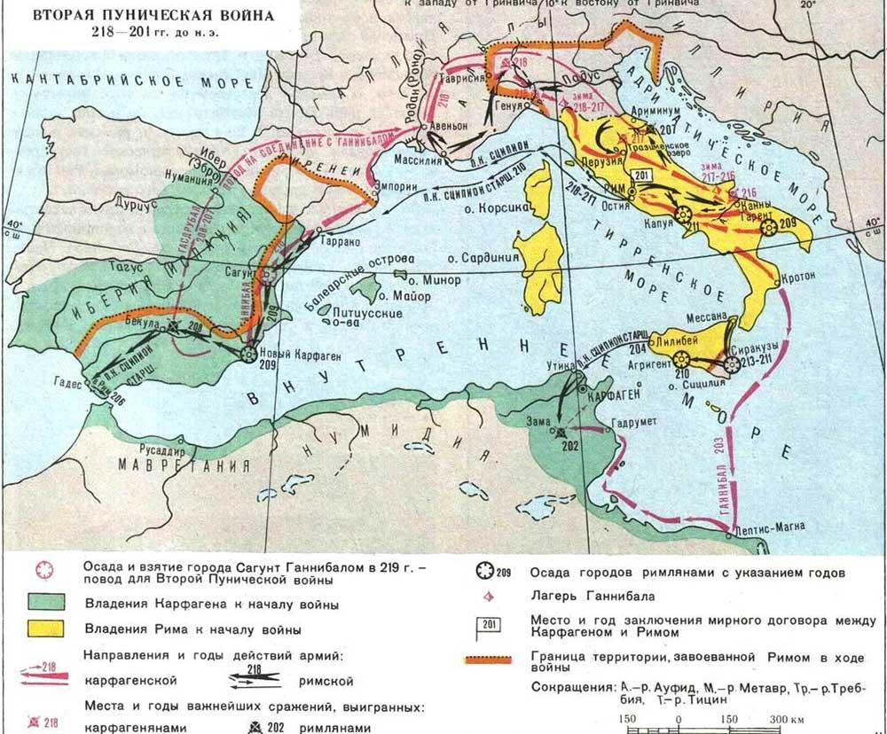 Вторая Пуническая война