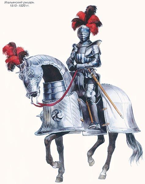Итальянский рыцарь начала 16 в.