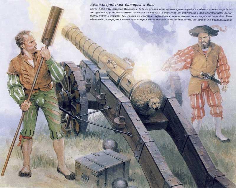 Артиллерия на рубеже 15 и 16 вв.